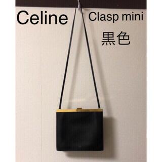 セリーヌ クラスプ クラスプミニ  clasp