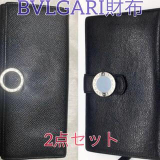 ブルガリ(BVLGARI)のBVLGARI ブルガリ正規品 2点セット 長財布(長財布)