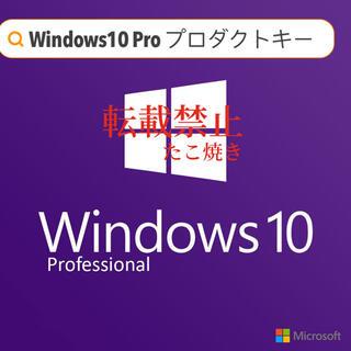 Windows10 Proプロダクトキー【認証失敗の場合、全額返金保证】