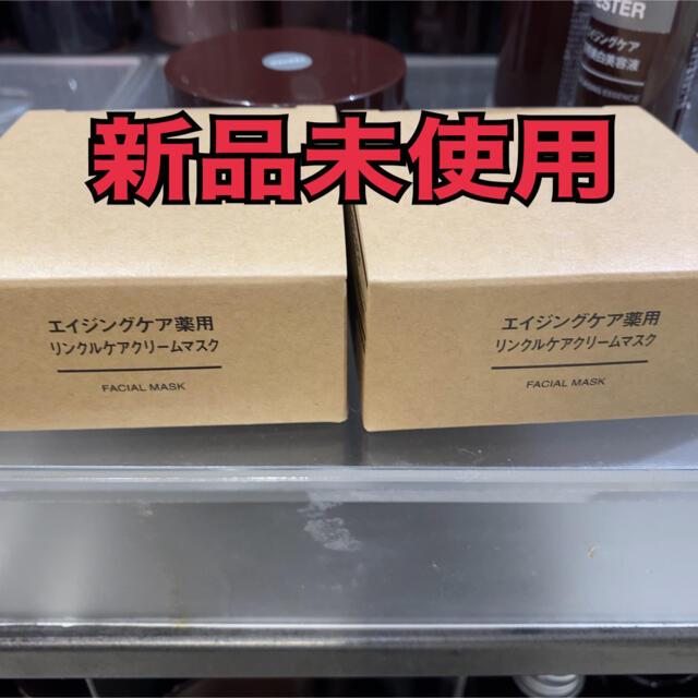 MUJI (無印良品)(ムジルシリョウヒン)の無印良品 エイジングケア薬用リンクルケアクリームマスク 2個セット コスメ/美容のスキンケア/基礎化粧品(フェイスクリーム)の商品写真