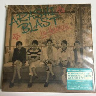 アラシ(嵐)のARASHI BLAST in Hawaii(ミュージック)