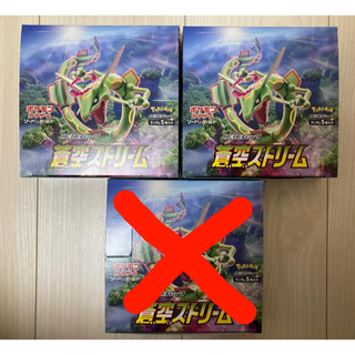 ポケモン(ポケモン)の蒼空ストリーム Box シュリンク なし 2BOX(Box/デッキ/パック)