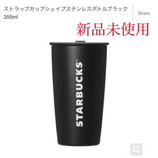 Starbucks Coffee - スターバックス⭐︎ペーパーカップ型ステンレスボトル
