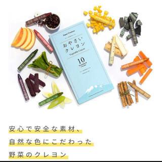 おやさいクレヨン 10色入り(クレヨン/パステル)