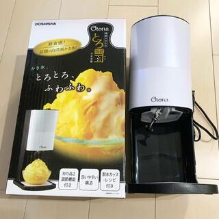 ドウシシャ(ドウシシャ)のかき氷機 DOSHSHA  とろ雪かき氷器(調理道具/製菓道具)