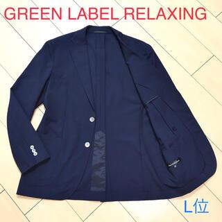 green label relaxing - 美品★ユナイテッドアローズ モヘア&シルク  ネイビージャケット 春夏 A325