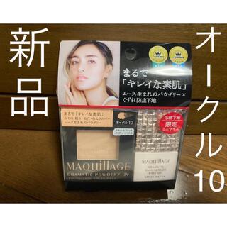 MAQuillAGE - 123.マキアージュ ドラマティックパウダリーUV ファンデーション 化粧下地付