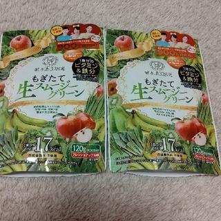 もぎたて生スムージーグリーン 2袋(ダイエット食品)