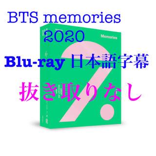 防弾少年団(BTS) - 新品 BTS memories 2020 Blu-ray メモリーズ