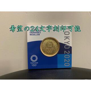 オリンピックメダル 記念刻印メダリオン 希望の刻印可能
