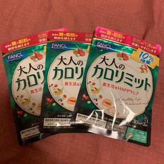ファンケル(FANCL)のファンケル 大人のカロリミット 増量  3袋(ダイエット食品)