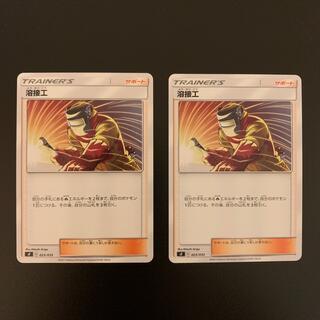 ポケモン(ポケモン)のポケモンカードゲーム 溶接工(シングルカード)
