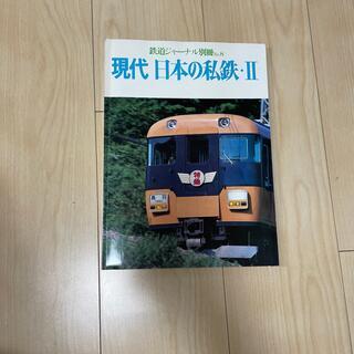 現代 日本の私鉄•II 鉄道ジャーナル別冊 No.8(専門誌)