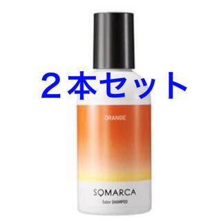 ホーユー(Hoyu)の新品ソマルカ カラーシャンプー 150ml オレンジ 2本(シャンプー)