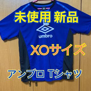 アンブロ(UMBRO)のumbro アンブロ ブルー XOサイズ(トレーニング用品)