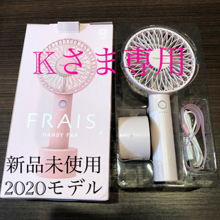 Francfranc - 【2020モデル•匿名配送】フランフラン☆フレハンディファン 1個