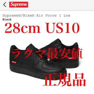 Supreme - Supreme AF1 ブラック 28cm 新品未開封 即日配送可能
