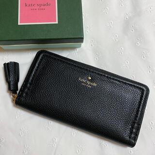 ケイトスペードニューヨーク(kate spade new york)のkate spade NEW YORK ケイトスペード長財布 黒 ラウンドジップ(財布)