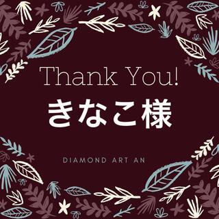 きなこ様 ダイヤモンドアート(アート/写真)