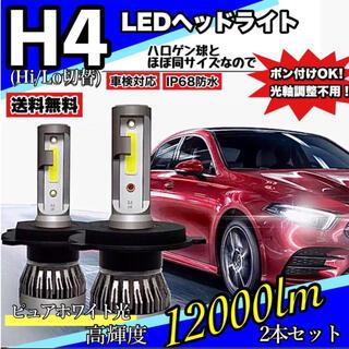 H4 LEDヘッドライト 2個セット 12000LM 車検対応 送料込み