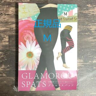 ❤正規品 グラマラスパッツ M 1枚 グラマラスパンツ