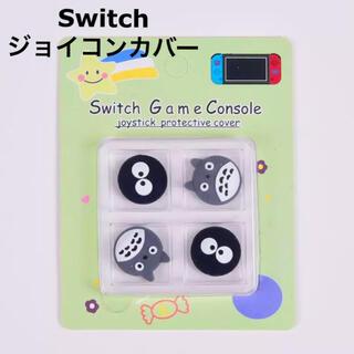 新品 Nintendo Switch ジョイコンカバー コントロールカバー 保護