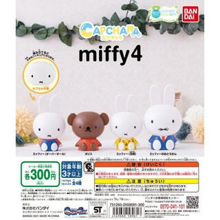 miffy4 ミッフィー ガチャガチャ 4点セット