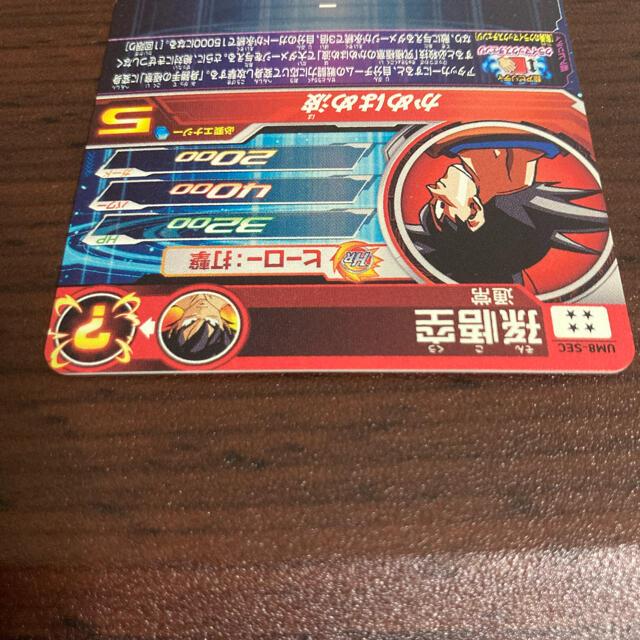 ドラゴンボール(ドラゴンボール)のスーパードラゴンボールヒーローズ UM8-SEC 孫悟空 エンタメ/ホビーのトレーディングカード(シングルカード)の商品写真