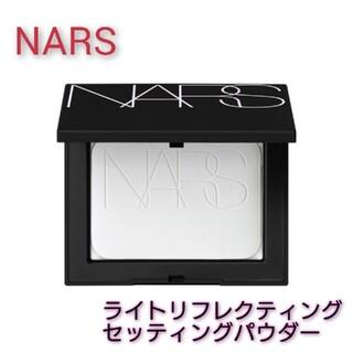 NARS - NARS ライトリフレクティングセッティングパウダーN