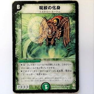 デュエルマスターズ(デュエルマスターズ)のDM7 19/55 呪紋の化身✕1枚(シングルカード)