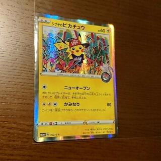 ポケモン(ポケモン)のポケモン カード 非売品 シブヤのピカチュウ(シングルカード)