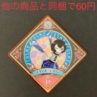 アイカツ(アイカツ!)のアイカツプラネット コスメ モダンオーデコロン Lv.1(シングルカード)