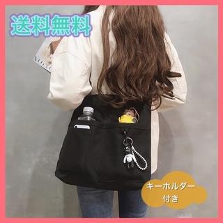 キャンバストートバッグ ショルダーバッグ ブラック 黒 キーホルダー付き 韓国