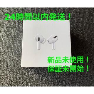 Apple - 正規品 AirPods Pro(エアポッド)