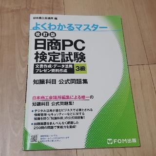 ☆ 日商PC検定試験 3級 ☆ 問題集 ☆