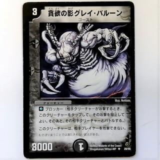 デュエルマスターズ(デュエルマスターズ)のDM2 28/55 貪欲の影グレイ・バルーン✕1枚(シングルカード)