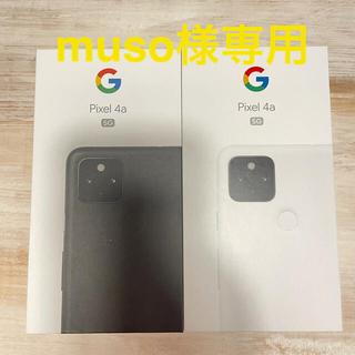 Google - SIMフリーGoogle Pixel 4a (5G)グーグル ピクセル2台セット