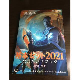 マジックザギャザリング(マジック:ザ・ギャザリング)のMTG 基本セット2021 公式ハンドブック(アート/エンタメ)