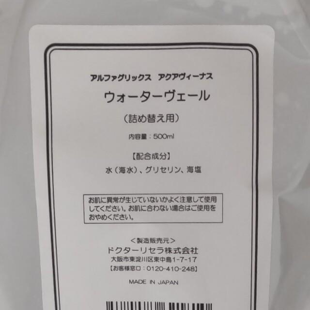 ドクターリセラ ウォータ━ヴェール500ml コスメ/美容のスキンケア/基礎化粧品(化粧水/ローション)の商品写真