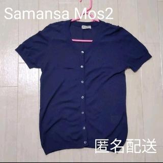 サマンサモスモス(SM2)のSamansa Mos2(サマンサモスモス)半袖カーディガン 透け感 紺色(カーディガン)