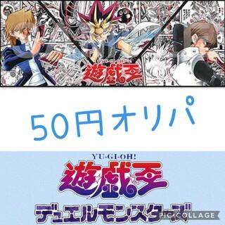 ユウギオウ(遊戯王)の遊戯王オリパ 50円! 還元! コメント用③(シングルカード)