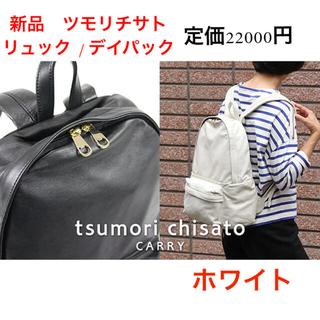 ツモリチサト(TSUMORI CHISATO)のなみえさま‼️ 新品 ツモリチサト ライトラム リュックサック (リュック/バックパック)