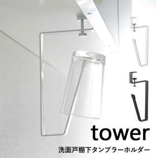 tower タワー 洗面戸棚下タンブラーホルダー