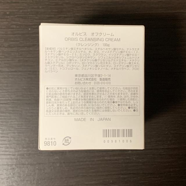 ORBIS(オルビス)のオルビス オフクリーム 本体 100g コスメ/美容のスキンケア/基礎化粧品(クレンジング/メイク落とし)の商品写真