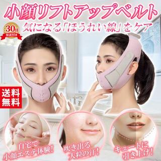 145桃 小顔矯正 小顔ベルト 小顔マスク 二重あご リフトアップ 小顔補正(エクササイズ用品)