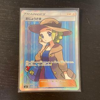 おじょうさま SR 美品(シングルカード)