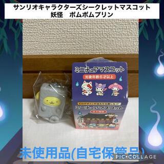 ポムポムプリン - サンリオ 妖怪シリーズ ポムポムプリン シークレットマスコット ミニチュア