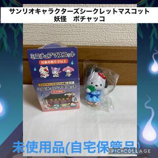 サンリオ - サンリオ 妖怪シリーズ ポチャッコ シークレットマスコット ミニチュアマスコット