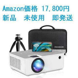 エイサー(Acer)のFANGOR1080pフルHDプロジェクター WiFibluetooth(プロジェクター)