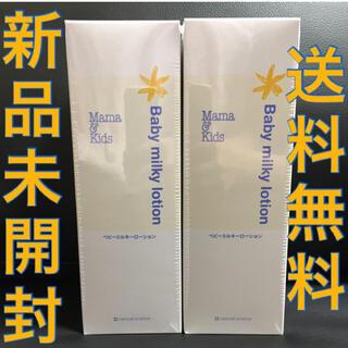 ママ&キッズ ベビーミルキーローション 全身(顔・体)用  380ml × 2(ベビーローション)